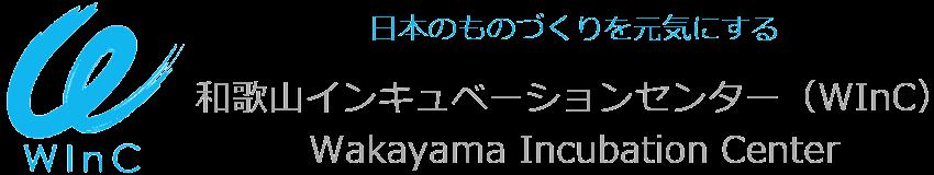 Wakayama Incubation Center(WInC)